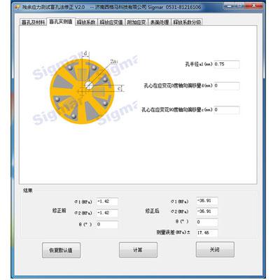 西格马残余应力盲孔法测试与修正软件V2.0